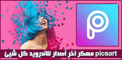 تحميل برنامج picsart مهكر جاهز 2019 آخر اصدار مع الخطوط العربية بدون روت