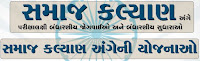 Social wale fair officer PDF Materiel