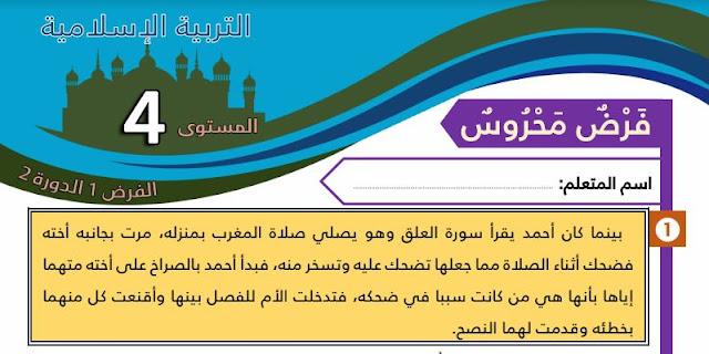 المستوى الرابع:فرض التربية الإسلامية للمرحلة الثالثة النموذج 1