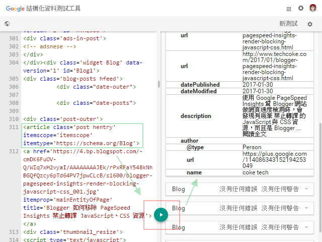 Google 結構化資料測試工具:使用方式與基本準則_103