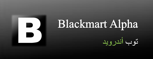 blackmart alpha تحميل مباشر