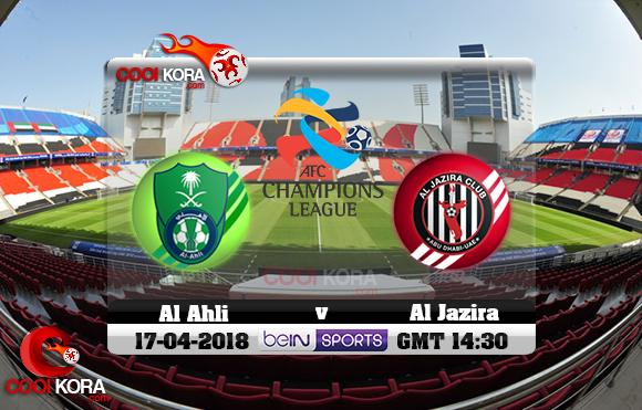 مشاهدة مباراة الجزيرة والأهلي اليوم 17-4-2018 في دوري أبطال آسيا