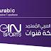 تحميل خط bein العربي المعتمد لشبكة قنوات bein sports