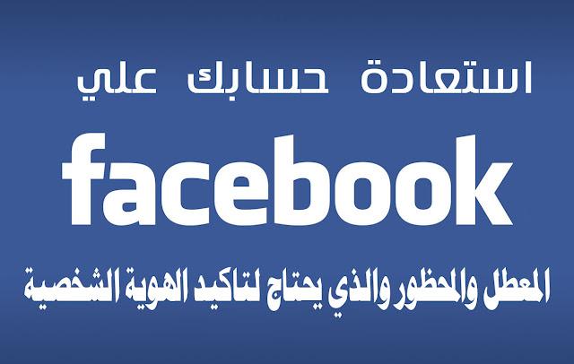 طريقة استرجاع حسابك المغلق والمحظور علي فيسبوك  بابسط الطرق