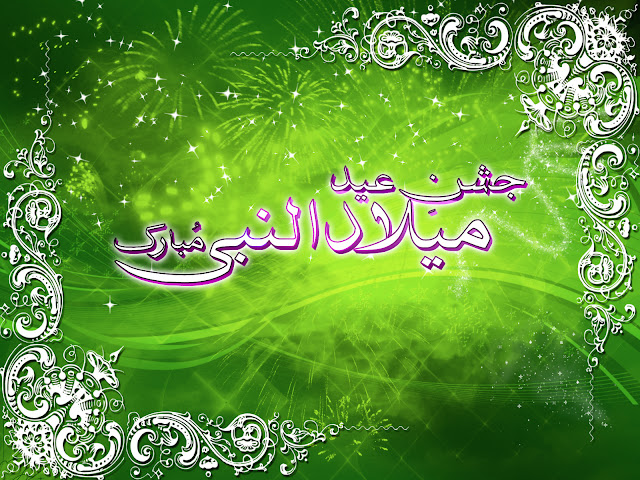 Eid Milad-un-Nabi Wallpapers