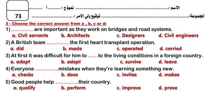 نموذج امتحان (1) لغة انجليزية الصف الثاني الثانوي ترم اول 2020 الوحدة الاولي و الثانية