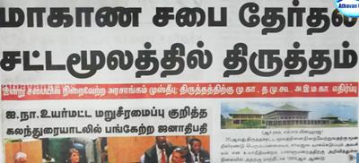 News paper in Sri Lanka : 20-09-2017