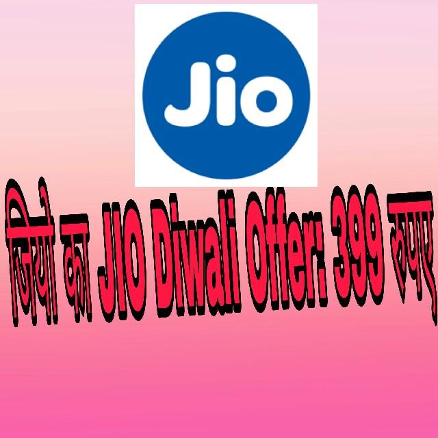 जियो का JIO Diwali Offer