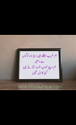 Urdu Shayari images