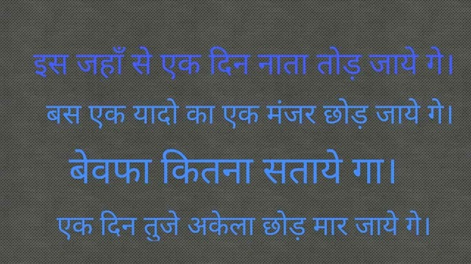 रुला देने वाली हिंदी शायरी। Sad shayari in hindi
