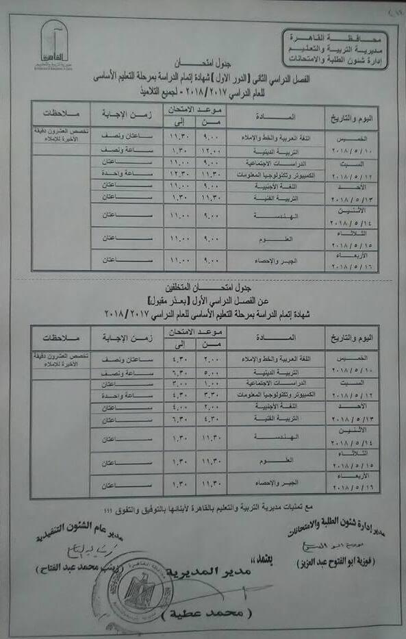 جدول ومواعيد امتحانات الصف الثالث الاعدادي الترم الثاني 2018