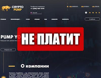 Скриншоты выплат с хайпа cryptopumps.group