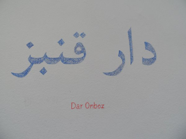 Dar Onboz éditions (Beyrouth)