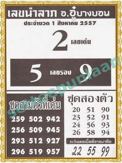 Thai lotto Hot Exclusive Tip Paper 01-08-2014
