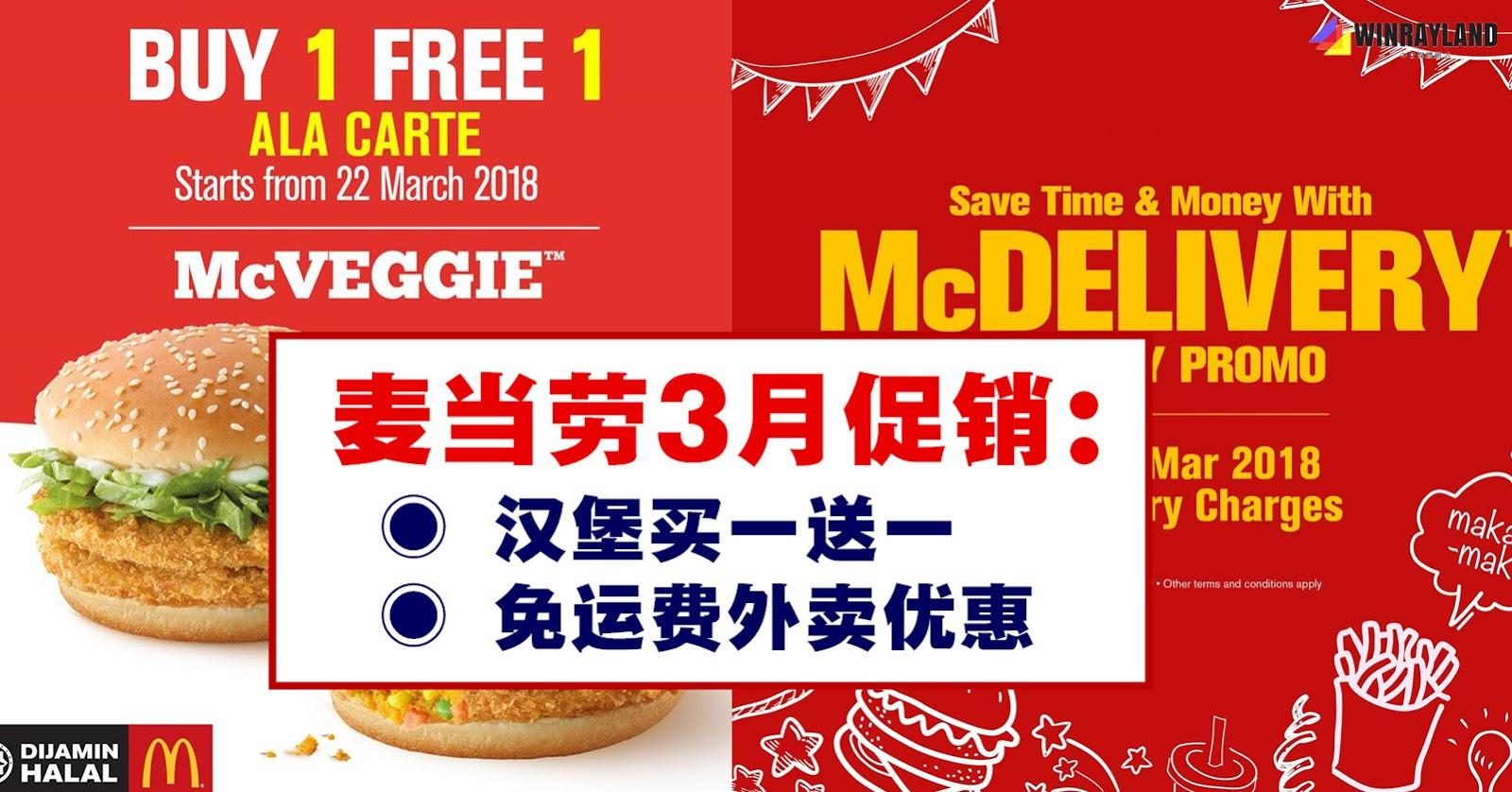 麦当劳3月促销:汉堡买一送一和免运费外卖优惠