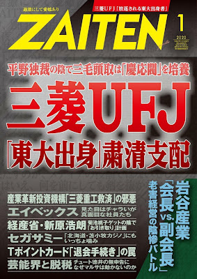 ZAITEN 2020年01月号 zip online dl and discussion