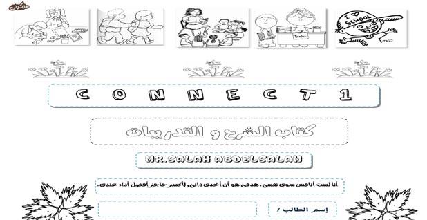 كتاب الشرح والتدريبات فى اللغة الانجليزية منهج Connect أولى ابتدائي ترم أول 2019 – مستر صلاح عبد السلام