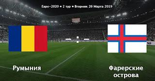 Румыния – Фарерские острова  смотреть онлайн бесплатно 26 марта 2019 прямая трансляция в 22:45 МСК.