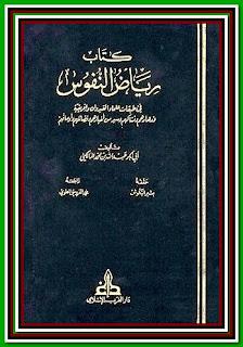 تحميل كتاب رياض النفوس في طبقات علماء القيروان وإفريقية - أبو بكر عبد الله بن محمد المالكي pdf