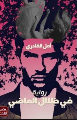 تحميل رواية في ظلال الماضي pdf - أمل القادري