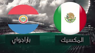 مشاهدة مباراة المكسيك وباراجواي بث مباشر اليوم في مباراة وديه