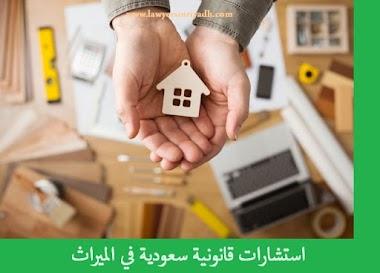 استشارات قانونية سعودية في الميراث