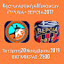 LIVE: ΑΕΣΧ Πυλαίας -Βέροια 2017 (Τελικό σκορ: 31-34)