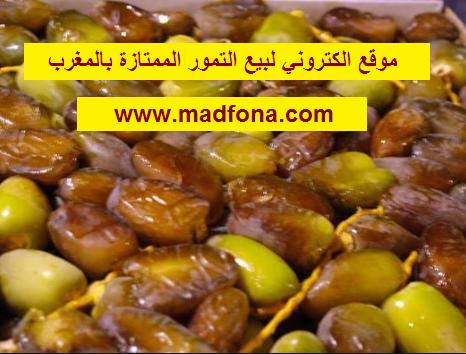موقع الكتروني لبيع التمور الممتازة بالمغرب