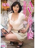 (Re-upload) MEYD-049 AVを拾う人妻 円城ひと