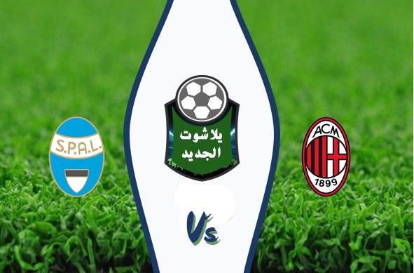 نتيجة مباراة ميلان وسبال بتاريخ 31-10-2019 الدوري الايطالي