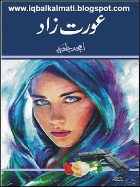 Aurat Zaad by Amjad Javed Social Novel Free Download PDF in Urdu