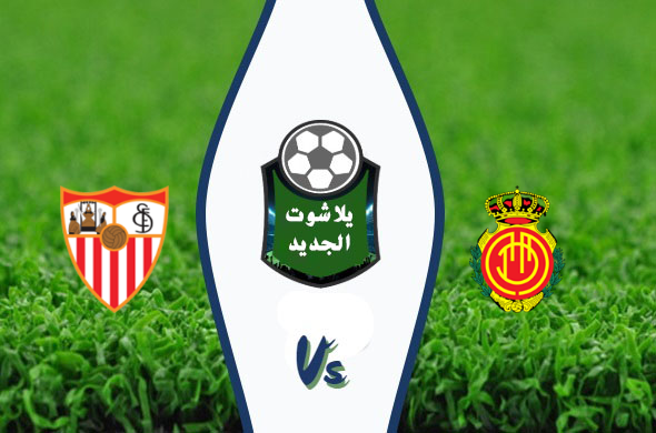 نتيجة مباراة اشبيلية وريال مايوركا اليوم بتاريخ 12/21/2019 الدوري الاسباني