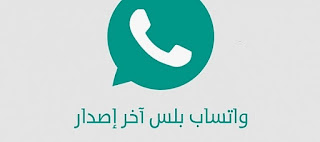 تحميل واتس اب 2016 Whatsapp  | رابط تنزيل واتساب بلس اخر اصدار 2016