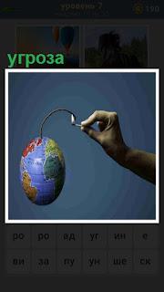глобус без ножки с картой мира и поджигается фитиль к нему
