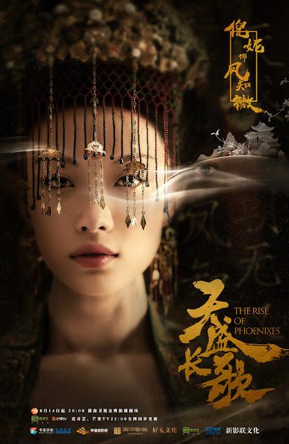 Character poster The Rise of Phoenixes Ni Ni