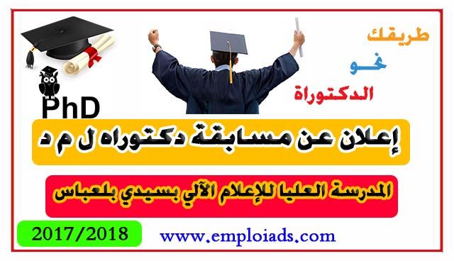 إعلان عن مسابقة دكتوراه ل م د بالمدرسة العليا للإعلام الآلي ولاية سيدي بلعباس 2017/2018