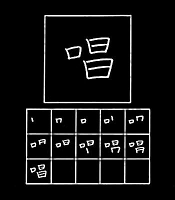 kanji melagukan
