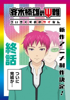 Saiki Kusuo SS3 -Siêu Năng Lực Gia Phần 3