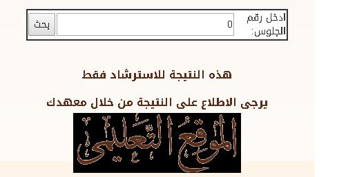 """مواقع وروابط نتيجة الشهادة الثانويه الازهريه 2016 """" الصف الثالث الثانوى """" بجميع المحافظات"""