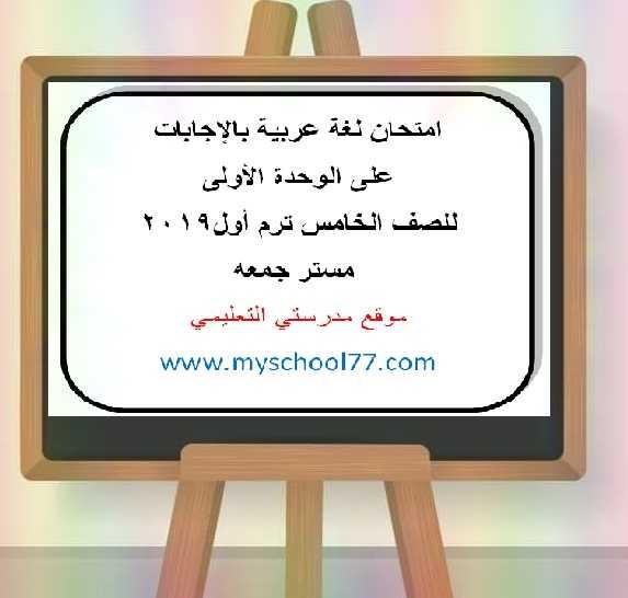 امتحان لغة عربية بالإجابات على الوحدة الأولى للصف الخامس ترم أول 2019 مستر جمعه