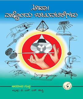 http://www.navakarnatakaonline.com/aha-eshtondu-chatuvatikegalu