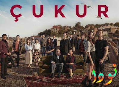 مسلسل الحفرة ÇUKUR