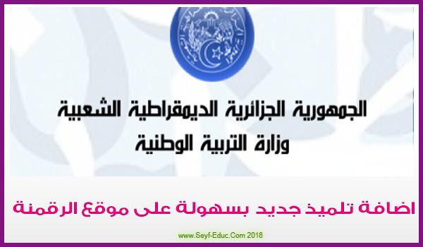 اضافة تلميذ جديد على موقع الرقمنة amatti.education.gov.dz