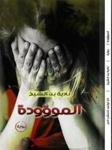 تحميل رواية الموؤودة pdf ل نادية بن الشيخ