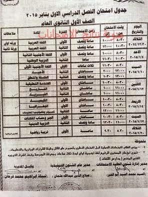 الشرقيه: جدول امتحانات الصف الاول والثانى الثانوى 2015 ( الترم الاول ) بالصور