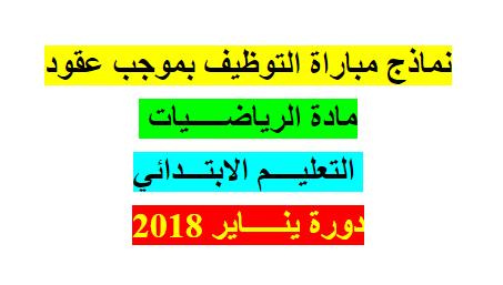 نماذج مباراة التوظيف بموجب عقود مادة الرياضيات التعليم الابتدائي دورة يناير 201