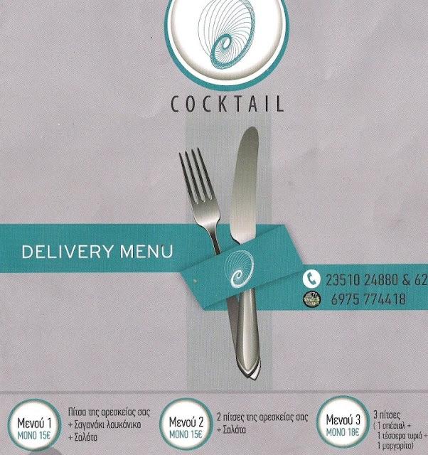 Cocktail Bar: Ένα πολύ ενδιαφέρον σποτ της Κατερίνης