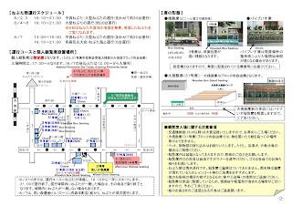 Aomori Nebuta 2016 Seating Map & Configuration Images 平成28年青森ねぶた個人観覧席設置場所 席の形態