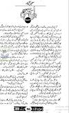 Dil se bhi by Sumaira Hameed