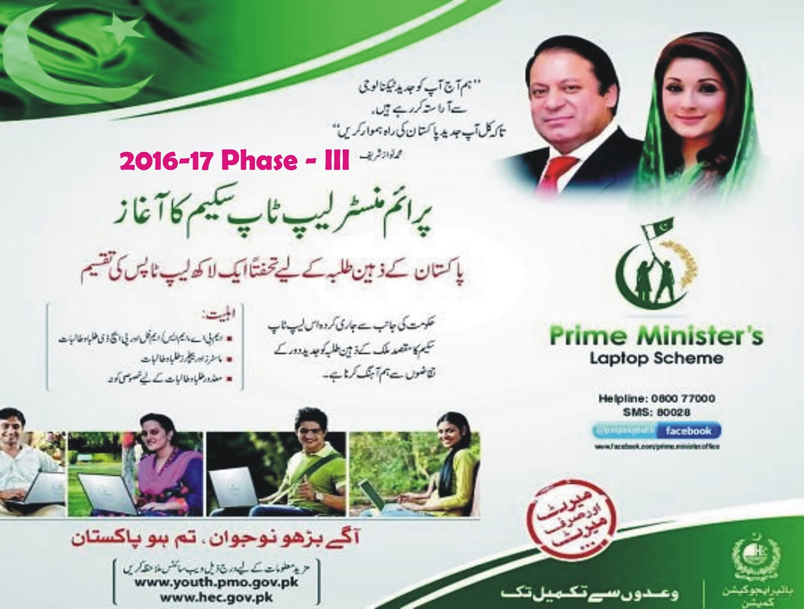 Pm laptop scheme 2016 17 phase 3 prime minister s laptop scheme apply